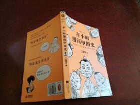 正版 半小时漫画中国史,