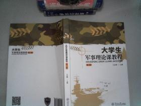 大學生軍事理論課教程(第三版)