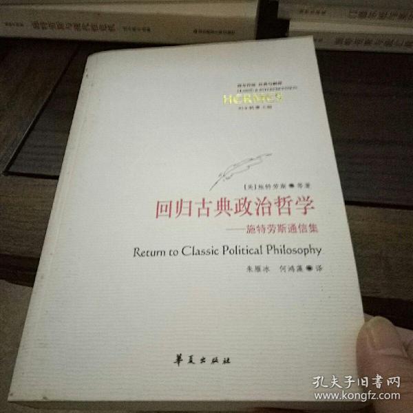 回归古典政治哲学