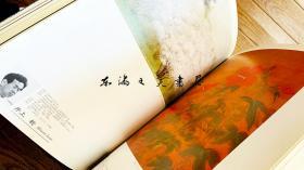 日本画年鉴/1990年/玛利亚书房/336页