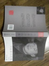 刘益善签赠本《刘益善自选集》,送给画家张金林的,品好。