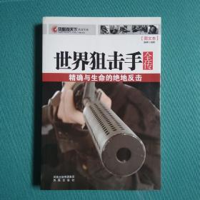 世界狙击手全传