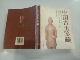 中国古玉鉴藏