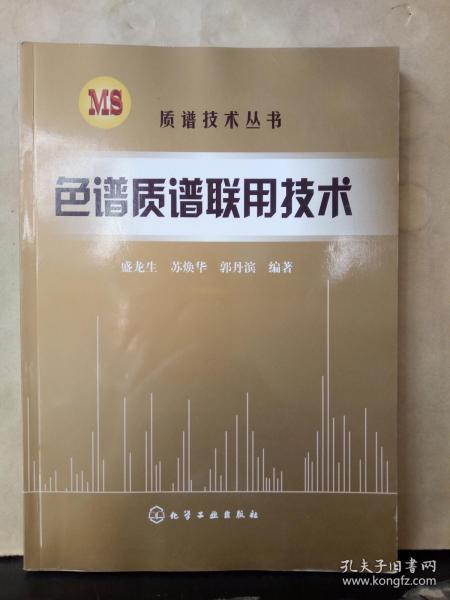 色谱质谱联用技术
