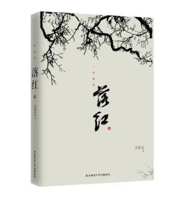 落紅 /方英文 陜西師范大學出版社