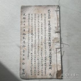 (1905年)光绪三十一年线装一册书籍 应该是关于印圣教序等字帖的合同类石印书籍,共12面内容如图,每页之间有衬纸,书籍尺寸26×14.2cm(书籍从中间开裂如图)