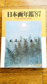 日本画年鉴/1987年/玛利亚书房/338页/重2公斤左右