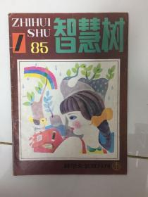 智慧树 1985 1