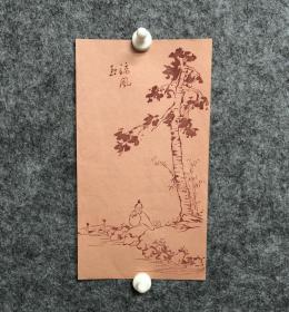 民国 木板水印 山水笺纸