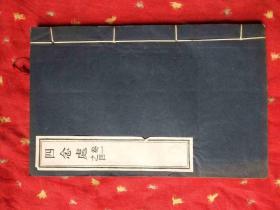 《四念处法》(卷一至卷四)【宣纸   线装 184面】