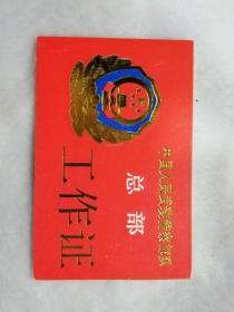 证——中国人民武装警察部队总部工作证(02923)