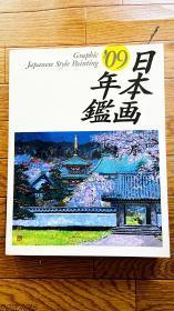 日本画年鉴/2009年/玛利亚书房 2公斤左右