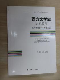 西方文学史简明教程(古希腊·19世纪)