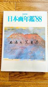 日本画年鉴/1988年/玛利亚书房/338页/重2公斤左右