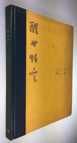 【限量350部】1941年初版《醒世恒言》/金口毛边手工纸, 金鸡出版社/ Eric Gill,铜版画插图/冯梦龙,艾克顿,李宜燮/《如胶似漆: 警世故事四则》/Glue and Lacquer: Four Cautionary Tales