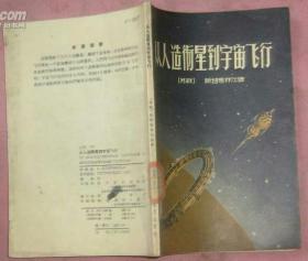 从人造卫星到宇宙飞行 58年1版1印