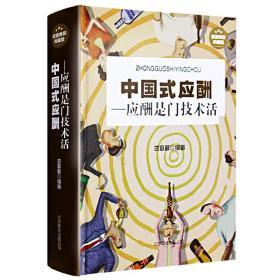 中国式应酬:应酬是门技术活(精装)