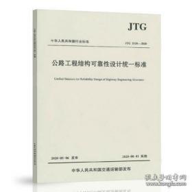 JTG 2120-2020 公路工程结构可靠性设计统一标准