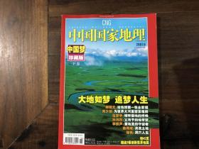 中国国家地理 2007.6