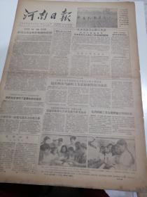 河南日报1956年6月13日(1-4版)生日报,老报纸,旧报纸……(国务院举行第三十次全体会议)。(尼泊尔驻我国首任大使拉纳中将到京)。(解决职工生活上的困难问题)。(学习列宁捍卫马克思主义哲学唯物主义的战斗精神)。(增产更多的砖瓦满足国家建设需要…全省今年砖的计划产量比去年增加一倍多)。(我省纺织工业先进经验学习班结束)。(社论:必须完成油料作物播种计划)。(周恩来总理作了重要的原则指示)。