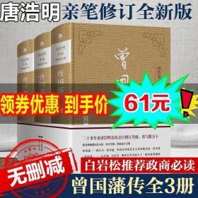 曾国藩全集正版书籍 唐浩明亲自修订版珍藏版 曾国藩家书家训全书