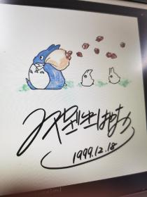 宫崎骏作品 签名印签纪念 12寸