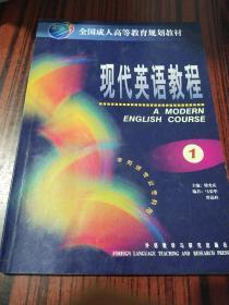 现代英语教程(1)(全国成人高等教育规划教材