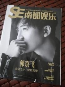 《南都娱乐周刊》 2020年6郭京飞宋茜胡军