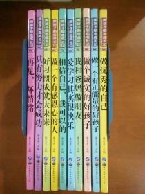 熊孩子励志成长记 第二辑 共10册(爱学习+正能量+感恩心+努力+优秀+再见+好习惯+相信+朋友+诚实)