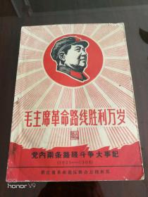 毛主席革命路线胜利万岁:党内两条路线大事记