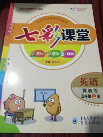七彩课堂英语五年级上册翼教版