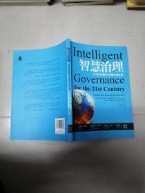 《智慧治理:21世纪东西方之间的中庸之道》n4