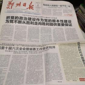 郑州日报2020年7月1日
