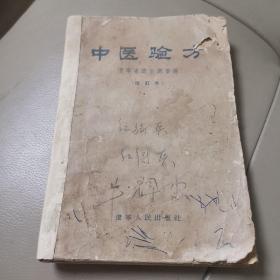 中医验方(修订本)
