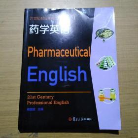 药学英语/21世纪职业教育行业英语