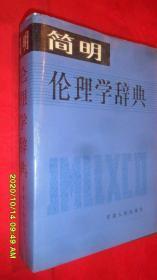 简明伦理学词典(精装本)