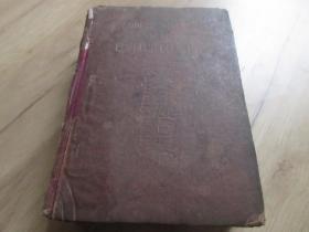 罕见民国时期精装32开本《新式英华双解词典》-尊D-2