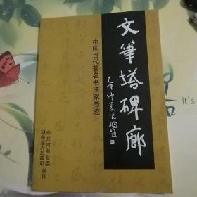 中国当代著名书法家墨迹