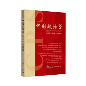 中国政治学(2020年第二辑,总第六辑)