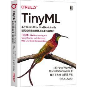 TinyML:基于TensorFlow Lite在Arduino和超低功耗微控制器上部署机器学习