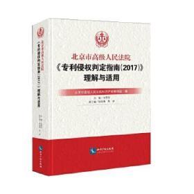 北京市高级人民法院《专利侵权判定指南(2017)》理解与适用(平装)