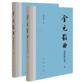 全元散曲(精装·简体校订本·全2册) 隋树森 中华书局  9787101147049