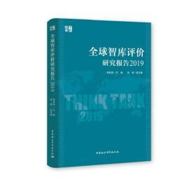 全球智库评价研究报告(2019)