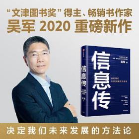 信息传:决定我们未来发展的方法论(吴军2020新作)