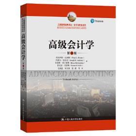 高級會計學 第13版