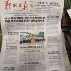 郑州日报2018年6月27日