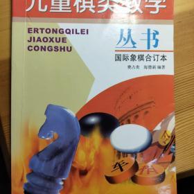 儿童棋类教学丛书.国际象棋合订本
