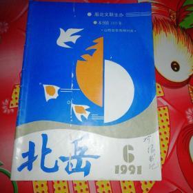 北岳(1991年第6期)