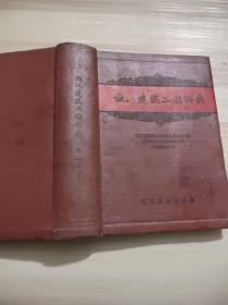 俄汉建筑工程辞典