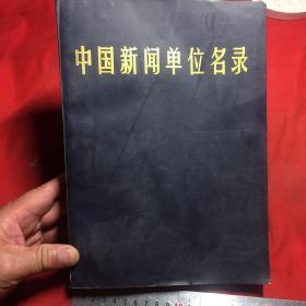 中国新闻单位名录